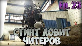 СТИНТ ЛОВИТ ЧИТЕРОВ В CS:GO #23 - НЕ ЗАМЕТИЛ СТЕНКУ!