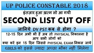 Up Police Constable Second List Cut Off 2018 | UP police second list cut off