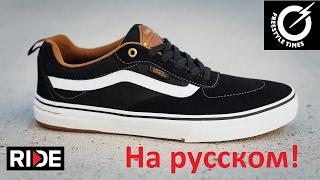 Обзор Vans Kyle Walker Pro | Vans Kyle Walker Pro - Shoe Review & Wear Test (Русская озвучка)