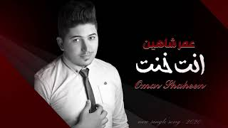 عمر شاهين - انته خنت | Omer Shahen - Anta Khant | Official Audio