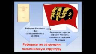 СССР в 60-80 г.