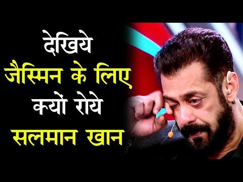 देखिये जैस्मिन के लिए क्यों रोये सलमान खान | See why Salman Khan cried for Jasmin.