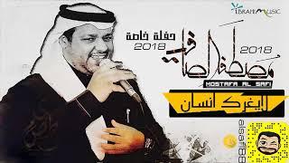 لايغرك انسان - الفنان مصطفى الصافي 2018
