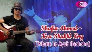 Keu Shukhi Noy By Shafin Ahmed | Tribute to Ayub Bachchu | Music Station | Rtv Music