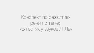 Конспект логопеда по теме: «В гостях у звуков Л-Ль»