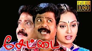 Superhit Comedy Movie | Settai | Pandiyarajan, Livingston, Vindhiya | Tamil Full Movie HD