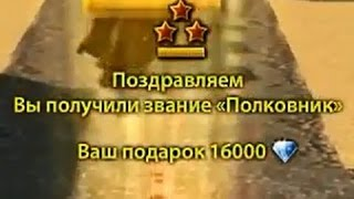 ТАНКИ ОНЛАЙН ll Звание ПОЛКОВНИК ll ЭПИК!