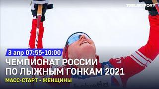 Масс старт Женщины Чемпионат России по лыжным гонкам 2021