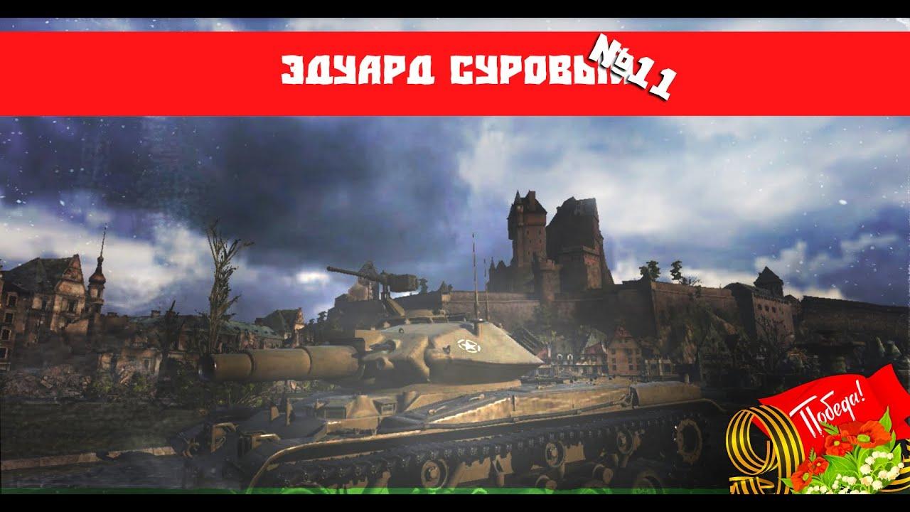 ГДЕ-ТО В ТАНКАХ / ЭДУАРД СУРОВЫЙ | WOT #11