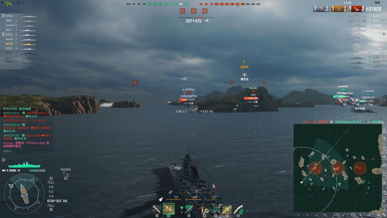 戰艦世界T10法巡 亨利四世 23W傷害 - YouTube