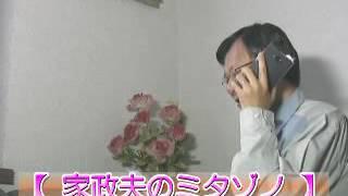 「家政夫のミタゾノ」松岡昌弘「女装」の「男性家政婦」 「テレビ番組を...