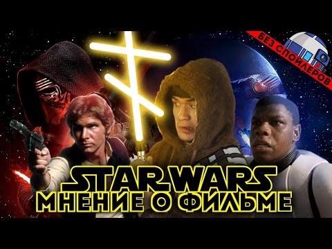 [Bad] - Звёздные Войны 7 ПРОБУЖДЕНИЕ СИЛЫ (Обзор)