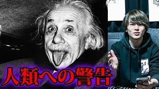 アインシュタインが舌を出した理由【都市伝説】