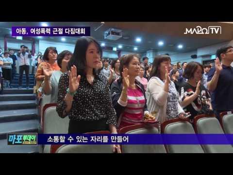 마포 마포iTV 6월 08일 뉴스   아동 여성폭력 근절 다짐대회