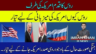 Russia's move towards the United States | @IK News