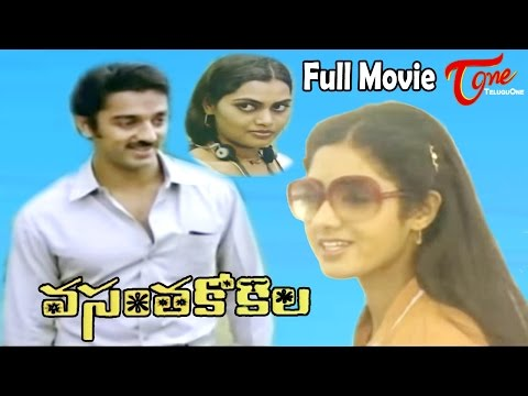 Vasantha Kokila | Full Length Telugu Movie | Kamal Hasan, Sridevi