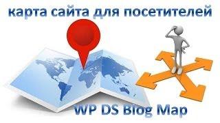 видео Создание в  WordPress карты блога для посетителей  (плагины Sitemap Generator и WP DS Blog Map)