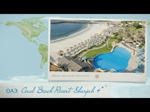 Обзор отеля Coral Beach Resort Sharjah 4* ОАЭ (Дубай) от менеджера Discount Travel
