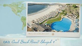 Обзор отеля Coral Beach Resort Sharjah 4* ОАЭ (Дубай) от менеджера Discount Travel