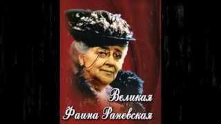 Раневская Ф.Г. Афоризмы о жизни