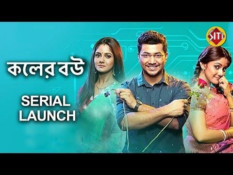 Koler Bou | কলের বউ | Serial Launch | Rohan Bhattacharya | Trina Saha | Star Jalsha
