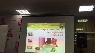 Научное сравнение коктейлей Herbalife, Energy Diet, Wellness by Oriflame от Ольги Григорян