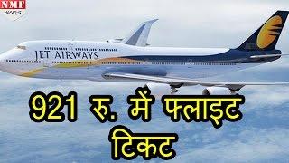 Jet Airways का Deal wali Diwali, 921 रुपये में करें हवाई सफर