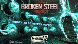 Fallout 3 Плата За Электричество
