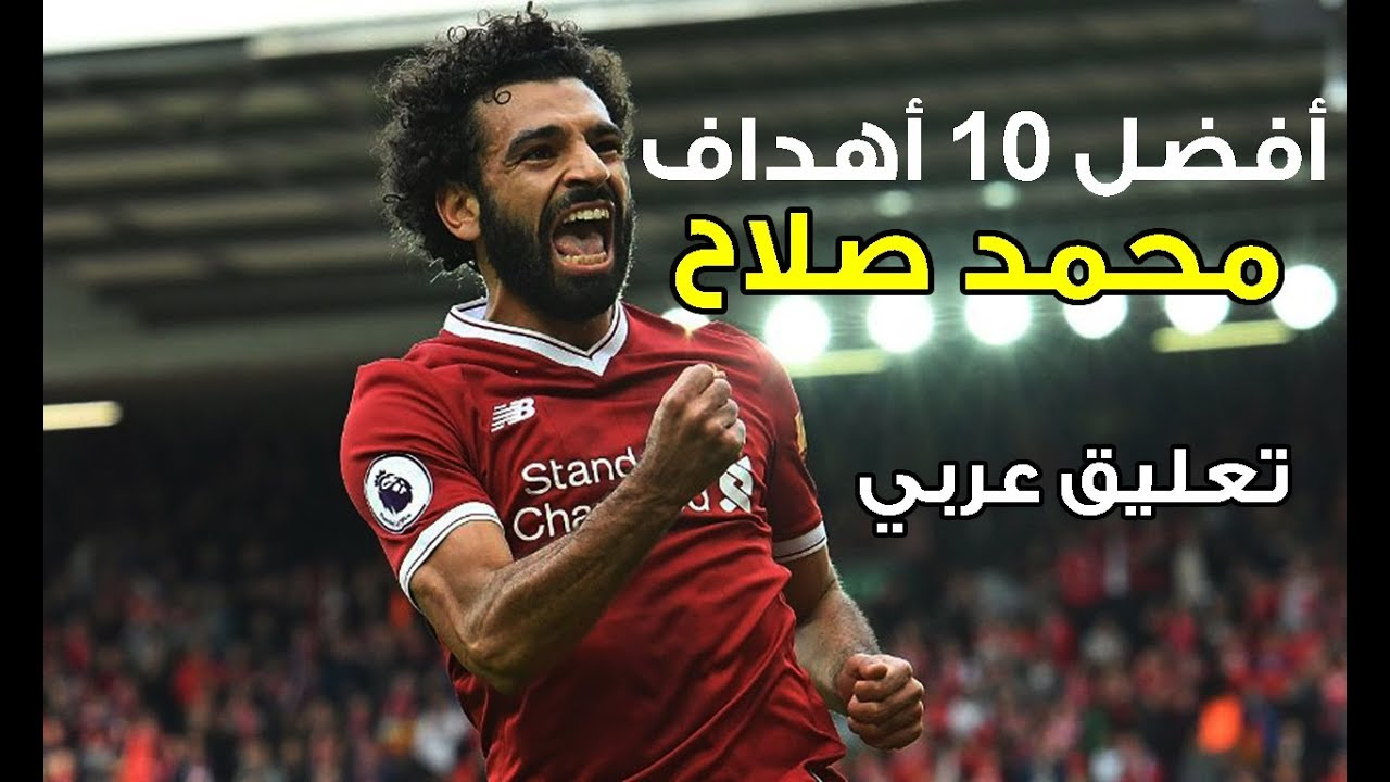 Top 10 Goals Mohamed Salah With Liverpool
