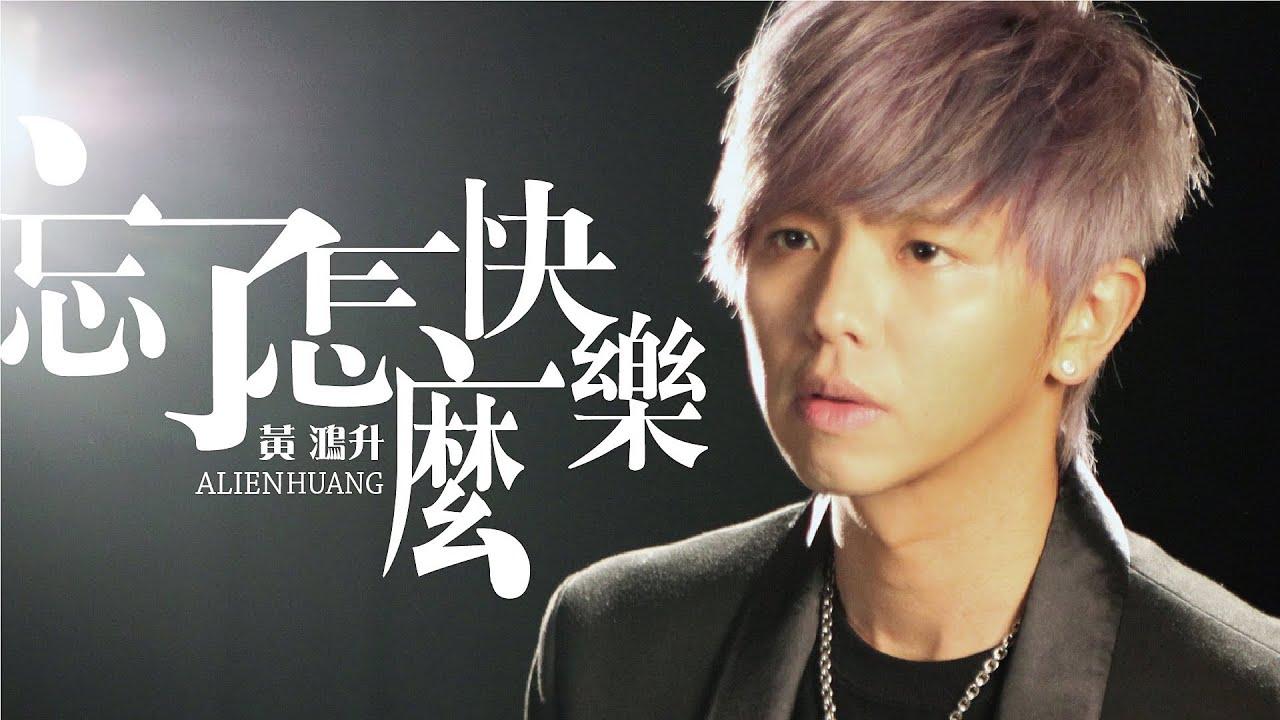 黃鴻升 Alien Huang【忘了怎麼快樂 Forgotten happiness】Official Music Video HD