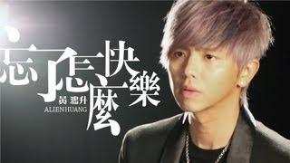 黃鴻升 Alien Huang【忘了怎麼快樂 Forgotten happiness】Official Music Video HD thumbnail