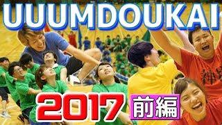 【UUUM運動会】今年もやったよ!UUUMDOUKAI2017【前編】