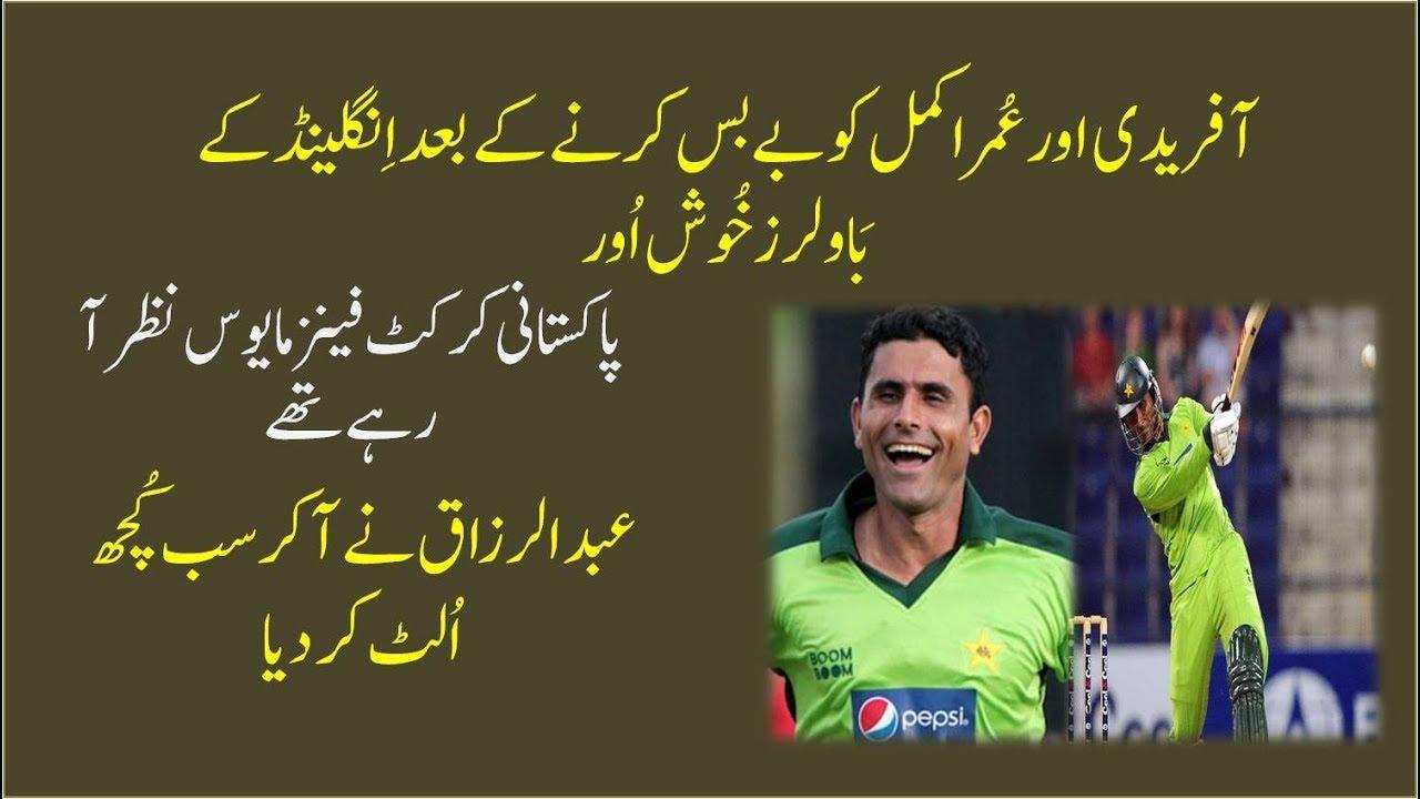 Download Abdul Razzaq's best innings