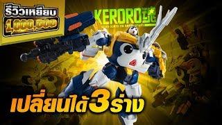 รีวิว : KERORO GUNSO THE ROBOT SPIRITS ฉลองครบรอบ20ปี!!