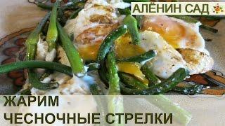 ЧЕСНОЧНЫЕ СТРЕЛКИ как пожарить?! / Fried garlic scapes