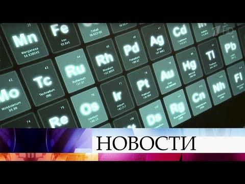 В России стартует международный год периодической таблицы химических элементов.