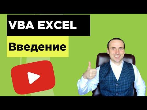 Макросы в Excel. Программирования VBA для начинающих.