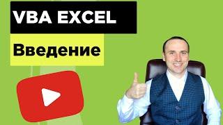 Урок 1. Макросы в Excel. VBA для начинающих 2020 год