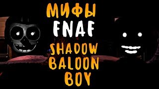 МИФЫ FNAF SHADOW BALOON BOY ТЕНЬ БАЛУН БОЯ