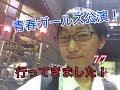 7/7青春ガールズ公演当たりました!