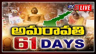LIVE: Amaravati Farmers Protest LIVE | #APCapital | DAY 61 | TV5 LIVE