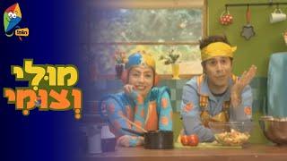 מולי וצומי (עונה 2): סיר של תירס - ערוץ הופ!