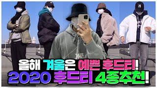 남자 후드티 4종 추천 및 코디!! / 후드티 그냥 이…