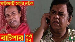 Fatafati Hasir Natok | Batpar EP - 42 | AKM Hasan, Bonna Mirza, Fozlur Rahman Babu, Monira Mithu