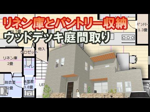 リネン庫とパントリー収納のある家のあ間取り図 Clean and healthy Japanese house floor plan