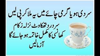 Cough   Flu   Flu And Cough Home Remedy In Urdu   Nazla Zukam Khansi Ka Ilaj