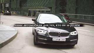 Star Cars презентация компании по аренде автомобилей премиум класса