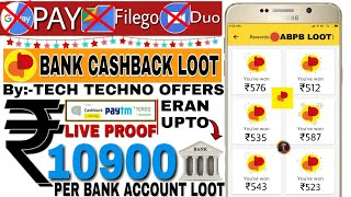 GOOGLE (DUO+PAY+TEZ)+ABPB OFFER EARN ₹10900।।NEW SCRATCH CARD।।ONLY FOR BANK USERS..🔴LIVE PROOF LOT