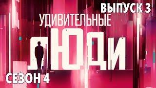 Удивительные люди. 4 Сезон. 3 выпуск