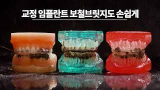 치아세정기 광고 영상(창오동스튜디오 포트폴리오)
